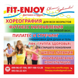 Студия фитнеса Fit-Enjoy - TRX