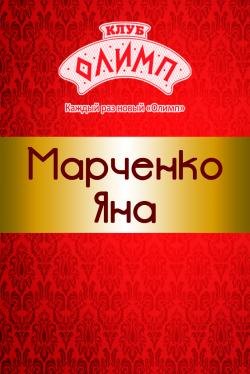 Тренер Яна Марченко - Харьков, Тренажерные залы